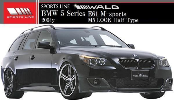 【M's】E60 E61 BMW 5シリーズ Mスポーツ用(2004y-)WALD SPORTS LINE M5 LOOK フロントハーフスポイラー//ハーフタイプ FRP製 ヴァルド_画像3