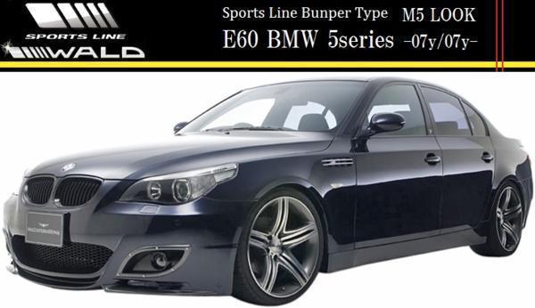 【M's】BMW E60 E61 5シリーズ セダン/ワゴン(-07y/07y-)WALD SPORTS LINE M5ルック フロントバンパースポイラー(M5LOOK エアロ)/FRP製_画像8