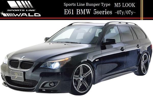 【M's】BMW E60 E61 5シリーズ セダン/ワゴン(-07y/07y-)WALD SPORTS LINE M5ルック フロントバンパースポイラー(M5LOOK エアロ)/FRP製_画像5