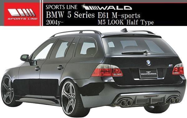 【M's】E60 E61 BMW 5シリーズ Mスポーツ用(2004y-)WALD SPORTS LINE M5 LOOK フロントハーフスポイラー//ハーフタイプ FRP製 ヴァルド_画像5