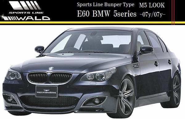 【M's】BMW E60 E61 5シリーズ セダン/ワゴン(-07y/07y-)WALD SPORTS LINE M5ルック フロントバンパースポイラー(M5LOOK エアロ)/FRP製_画像6