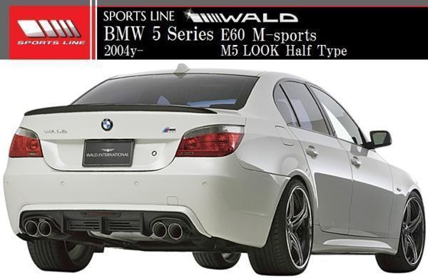 【M's】E60 BMW 5シリーズ M-sports用(2004y-)WALD SPORTS LINE M5ルック エアロ 2点キット(ハーフ)//FRP製 ヴァルド スポーツライン_画像5