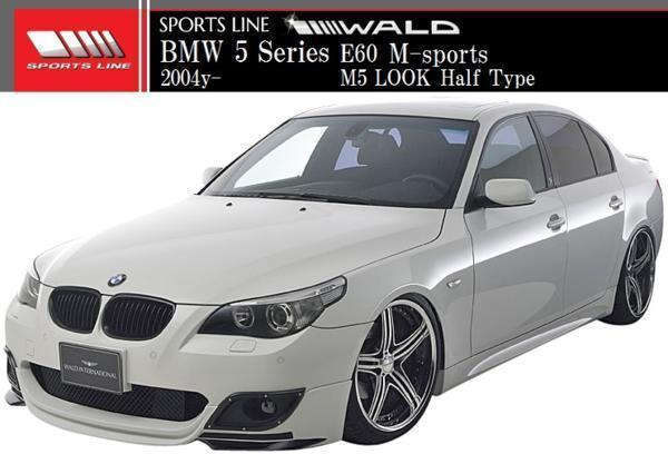 【M's】E60 BMW 5シリーズ M-sports用(2004y-)WALD SPORTS LINE M5ルック エアロ 2点キット(ハーフ)//FRP製 ヴァルド スポーツライン_画像1