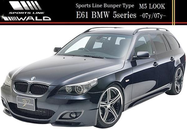 【M's】BMW E60 E61 5シリーズ セダン/ワゴン(-07y/07y-)WALD SPORTS LINE M5ルック フロントバンパースポイラー(M5LOOK エアロ)/FRP製_画像7