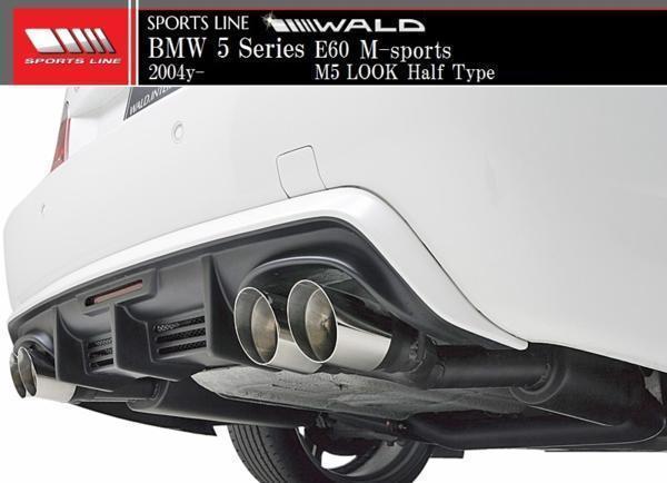 【M's】E60 BMW 5シリーズ M-sports用(2004y-)WALD SPORTS LINE M5ルック エアロ 2点キット(ハーフ)//FRP製 ヴァルド スポーツライン_画像10