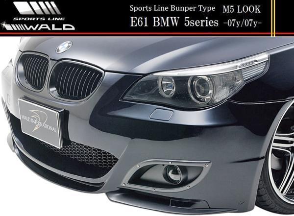 【M's】BMW E60 E61 5シリーズ セダン/ワゴン(-07y/07y-)WALD SPORTS LINE M5ルック フロントバンパースポイラー(M5LOOK エアロ)/FRP製_画像1