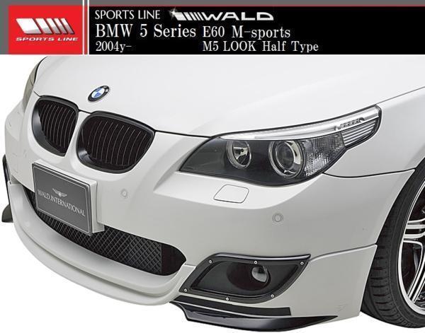 【M's】E60 E61 BMW 5シリーズ Mスポーツ用(2004y-)WALD SPORTS LINE M5 LOOK フロントハーフスポイラー//ハーフタイプ FRP製 ヴァルド_画像6