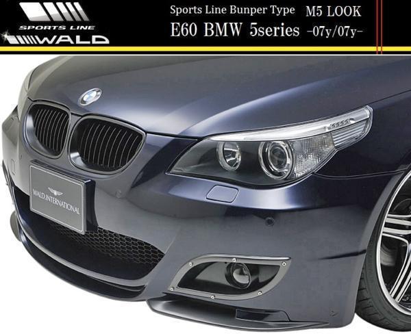 【M's】BMW E60 E61 5シリーズ セダン/ワゴン(-07y/07y-)WALD SPORTS LINE M5ルック フロントバンパースポイラー(M5LOOK エアロ)/FRP製_画像3
