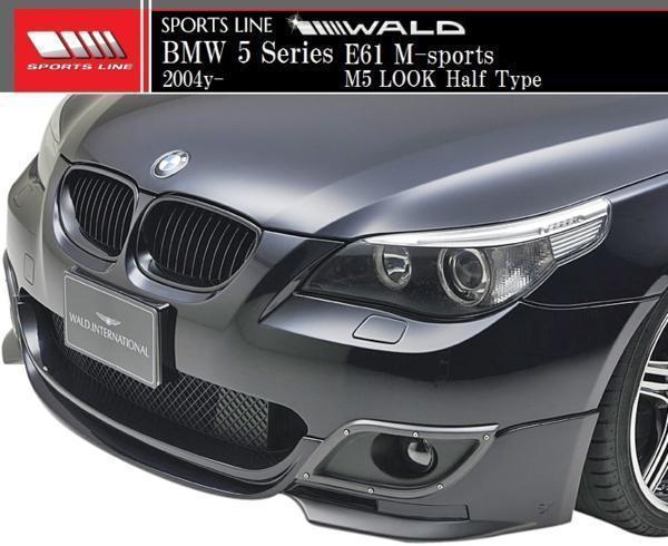 【M's】E60 E61 BMW 5シリーズ Mスポーツ用(2004y-)WALD SPORTS LINE M5 LOOK フロントハーフスポイラー//ハーフタイプ FRP製 ヴァルド_画像1
