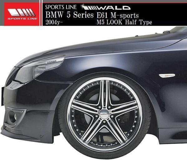 【M's】E60 E61 BMW 5シリーズ Mスポーツ用(2004y-)WALD SPORTS LINE M5 LOOK フロントハーフスポイラー//ハーフタイプ FRP製 ヴァルド_画像4