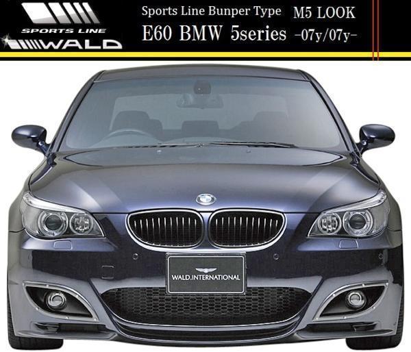 【M's】BMW E60 E61 5シリーズ セダン/ワゴン(-07y/07y-)WALD SPORTS LINE M5ルック フロントバンパースポイラー(M5LOOK エアロ)/FRP製_画像4