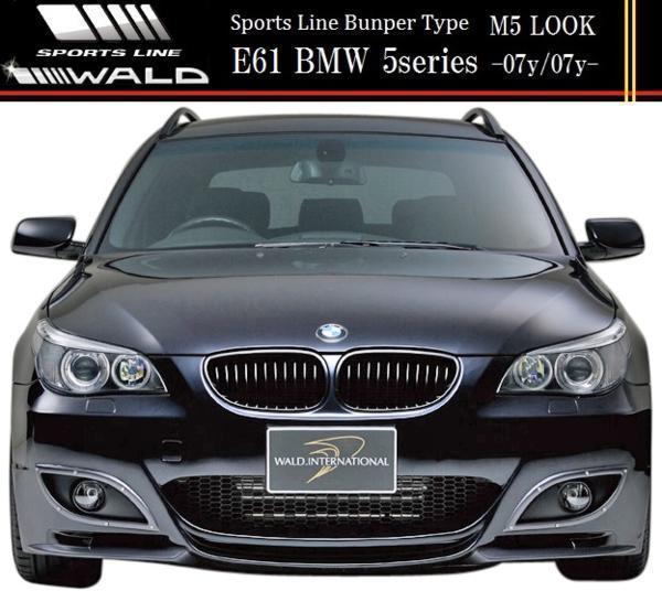 【M's】BMW E60 E61 5シリーズ セダン/ワゴン(-07y/07y-)WALD SPORTS LINE M5ルック フロントバンパースポイラー(M5LOOK エアロ)/FRP製_画像2