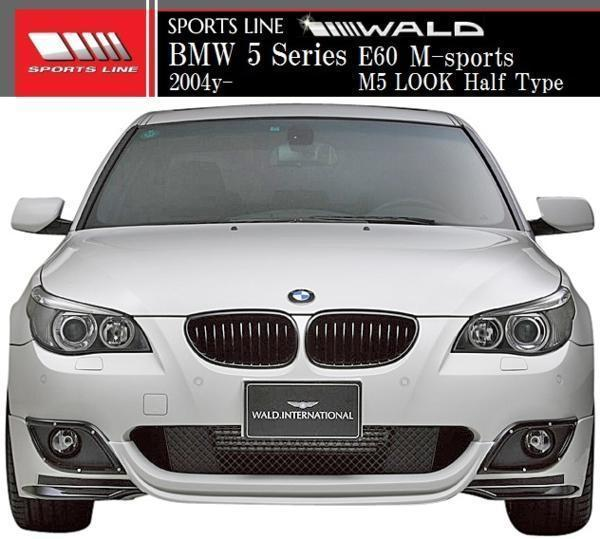 【M's】E60 BMW 5シリーズ M-sports用(2004y-)WALD SPORTS LINE M5ルック エアロ 2点キット(ハーフ)//FRP製 ヴァルド スポーツライン_画像6