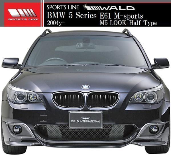 【M's】E60 E61 BMW 5シリーズ Mスポーツ用(2004y-)WALD SPORTS LINE M5 LOOK フロントハーフスポイラー//ハーフタイプ FRP製 ヴァルド_画像2