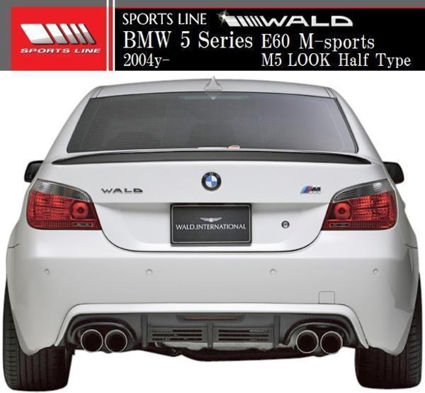 【M's】E60 BMW 5シリーズ M-sports用(2004y-)WALD SPORTS LINE M5ルック エアロ 2点キット(ハーフ)//FRP製 ヴァルド スポーツライン_画像8