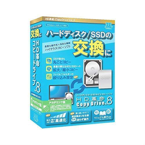 【最新版】HD革命/CopyDrive_Ver.8_アカデミック版 ハードディスク SSD 入れ替え 交換 まるごとコピーソフト コピードライブ_画像1