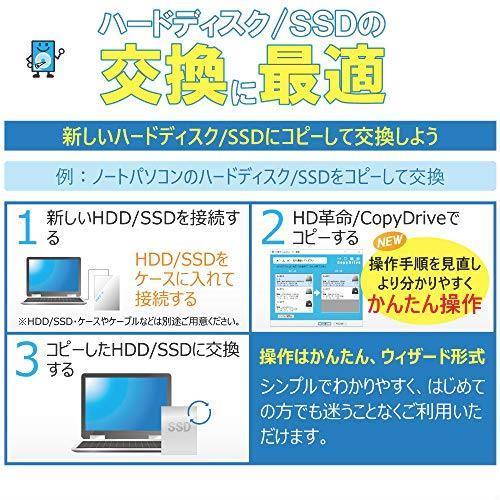 【最新版】HD革命/CopyDrive_Ver.8_アカデミック版 ハードディスク SSD 入れ替え 交換 まるごとコピーソフト コピードライブ_画像2