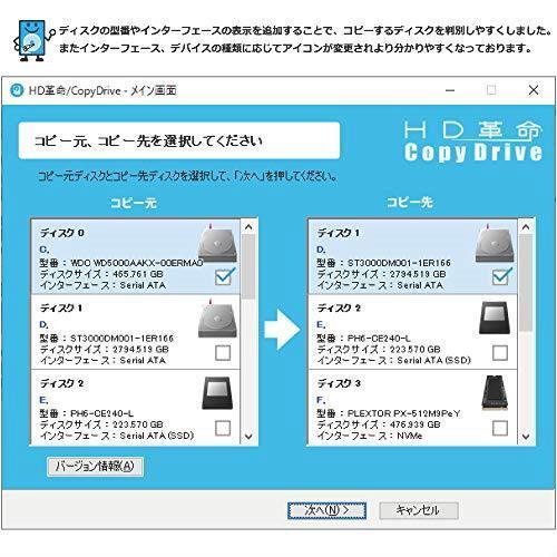 【最新版】HD革命/CopyDrive_Ver.8_アカデミック版 ハードディスク SSD 入れ替え 交換 まるごとコピーソフト コピードライブ_画像3