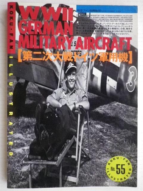 ■航空ファン別冊№55 第二次大戦ドイツ軍用機 送料込_画像1