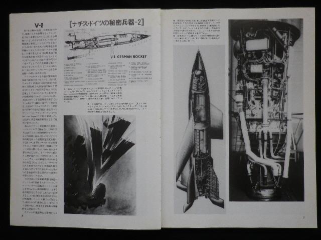 ■航空ファン別冊№55 第二次大戦ドイツ軍用機 送料込_画像2