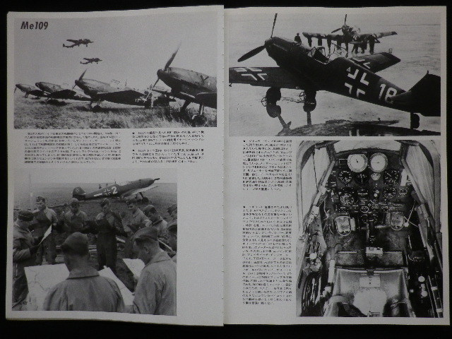 ■航空ファン別冊№55 第二次大戦ドイツ軍用機 送料込_画像3