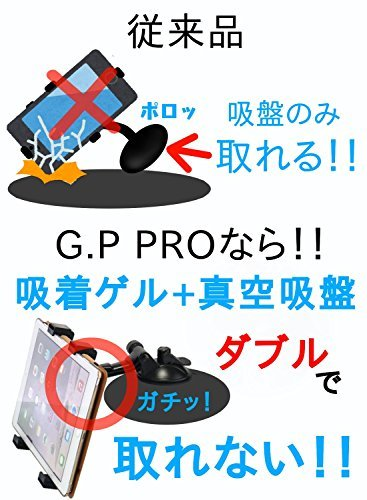 GP‐PRO タブレットホルダー 車載 【進化版】ダッシュボード用 粘着ゲル+真空 吸盤 トラックOK ipad_画像2