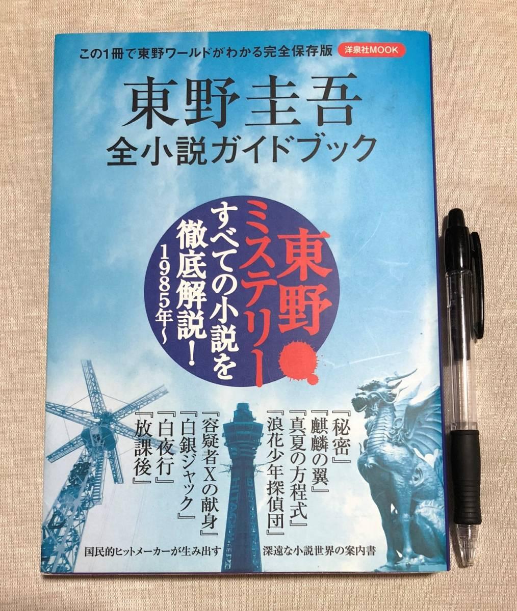 東野圭吾・全小説ガイドブック