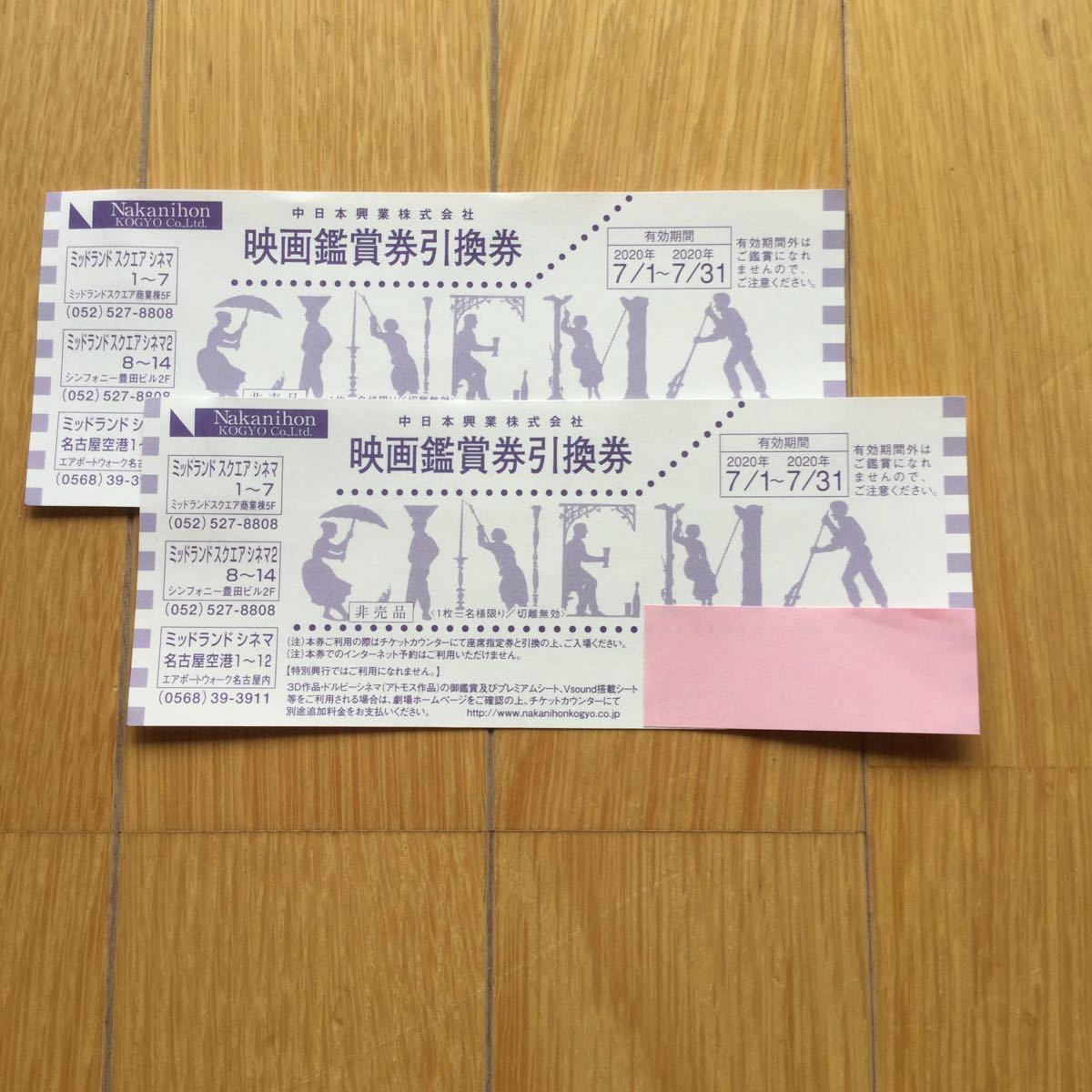 名古屋 映画鑑賞券引換券 2枚