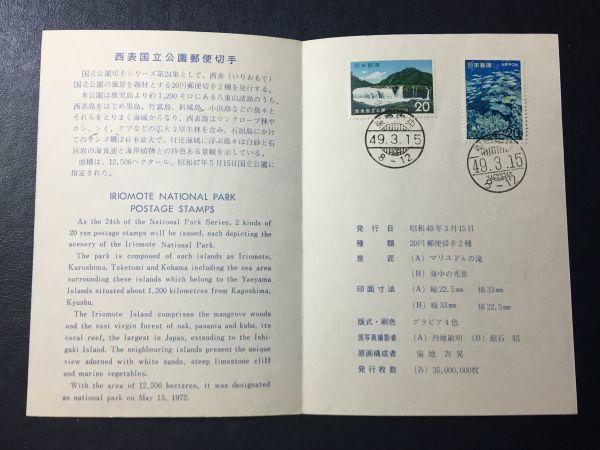 5050希少全日本郵便切手普及協会公園切手解説書 1974年第2次国立公園シリーズ西表2種貼東京FDC初日記念カバー使用済消印初日印櫛型印ハト印_画像3