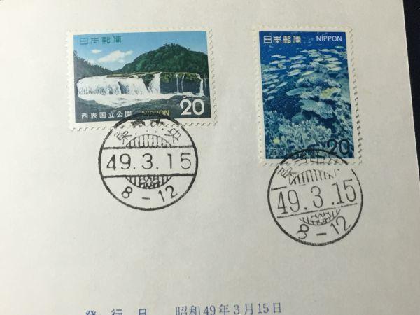 5050希少全日本郵便切手普及協会公園切手解説書 1974年第2次国立公園シリーズ西表2種貼東京FDC初日記念カバー使用済消印初日印櫛型印ハト印_画像2