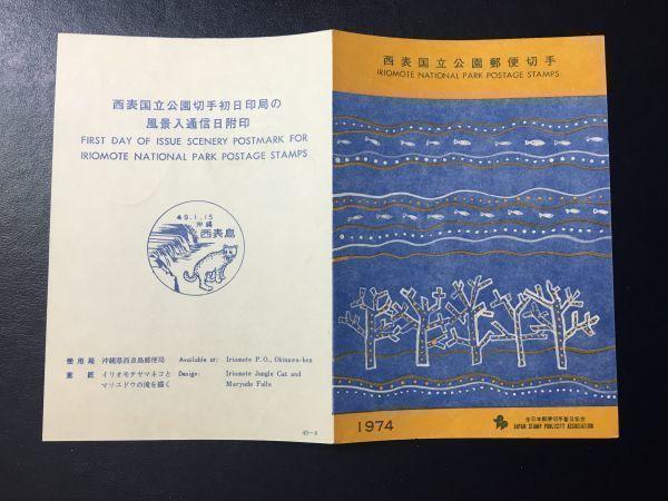 5050希少全日本郵便切手普及協会公園切手解説書 1974年第2次国立公園シリーズ西表2種貼東京FDC初日記念カバー使用済消印初日印櫛型印ハト印_画像1