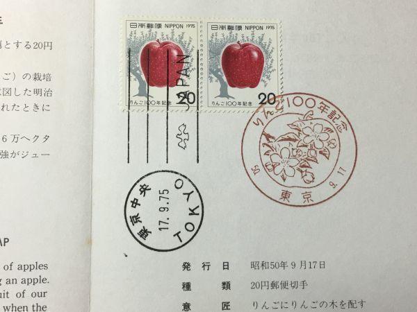 1902希少1975年 全日本郵便切手普及協会 記念切手解説書 りんご100年 2連貼東京FDC初日記念カバー使用済消印初日印記念印特印風景印ハト印_画像2