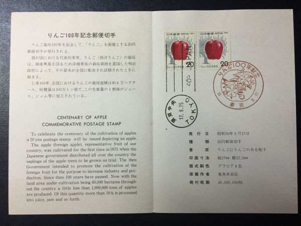 1902希少1975年 全日本郵便切手普及協会 記念切手解説書 りんご100年 2連貼東京FDC初日記念カバー使用済消印初日印記念印特印風景印ハト印_画像3