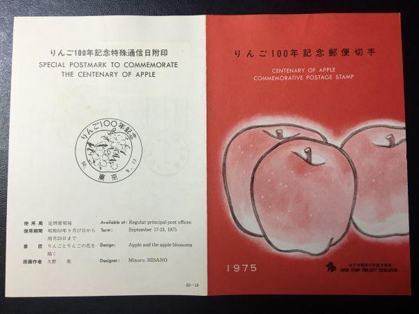 1902希少1975年 全日本郵便切手普及協会 記念切手解説書 りんご100年 2連貼東京FDC初日記念カバー使用済消印初日印記念印特印風景印ハト印_画像1