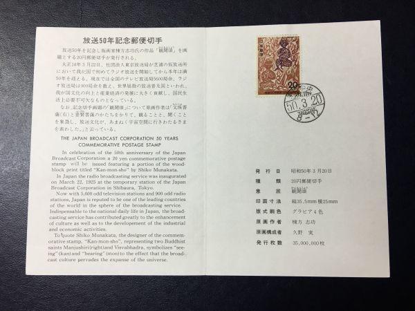 6321希少全日本郵便切手普及協会 1975年 放送50年記念印切手解説書 東京50.3.20初日印切手 FDC初日記念カバー使用済切手櫛型印切手即決切手_画像3