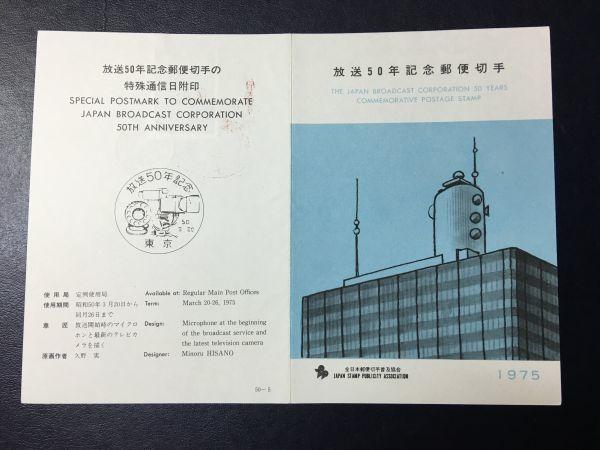 6321希少全日本郵便切手普及協会 1975年 放送50年記念印切手解説書 東京50.3.20初日印切手 FDC初日記念カバー使用済切手櫛型印切手即決切手_画像1