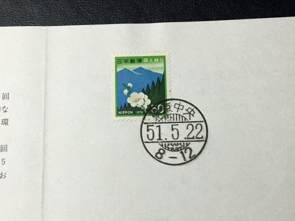 6323希少全日本郵便切手普及協会1976年国土緑化運動記念切手解説書東京51.5.22初日印切手FDC初日記念カバー使用済切手櫛型印花切手即決切手_画像2