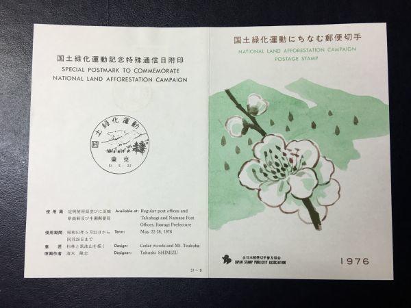 6323希少全日本郵便切手普及協会1976年国土緑化運動記念切手解説書東京51.5.22初日印切手FDC初日記念カバー使用済切手櫛型印花切手即決切手_画像1