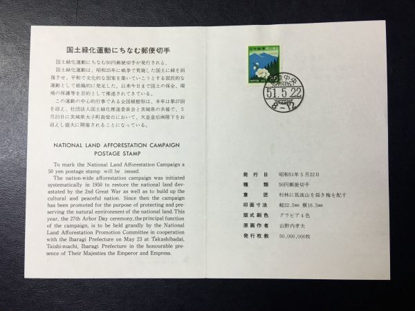 6323希少全日本郵便切手普及協会1976年国土緑化運動記念切手解説書東京51.5.22初日印切手FDC初日記念カバー使用済切手櫛型印花切手即決切手_画像3