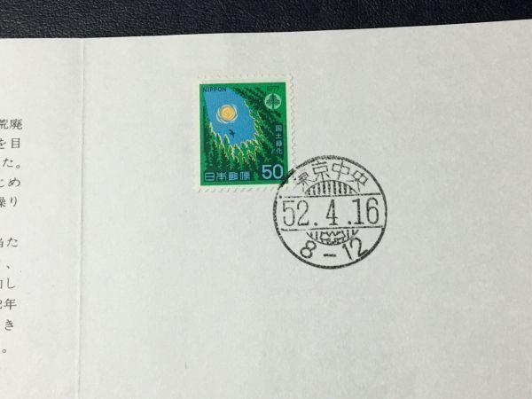 6325希少全日本郵便切手普及協会1977国土緑化運動記念切手解説書東京52.4.16初日印切手FDC初日記念カバー使用済切手櫛型印太陽切手即決切手_画像2