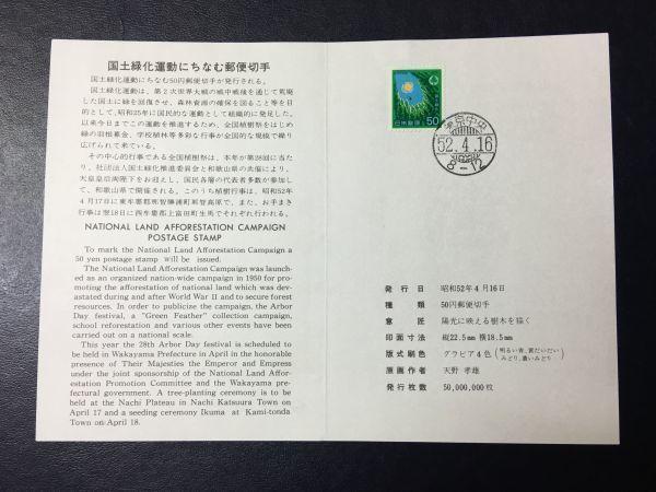 6325希少全日本郵便切手普及協会1977国土緑化運動記念切手解説書東京52.4.16初日印切手FDC初日記念カバー使用済切手櫛型印太陽切手即決切手_画像3