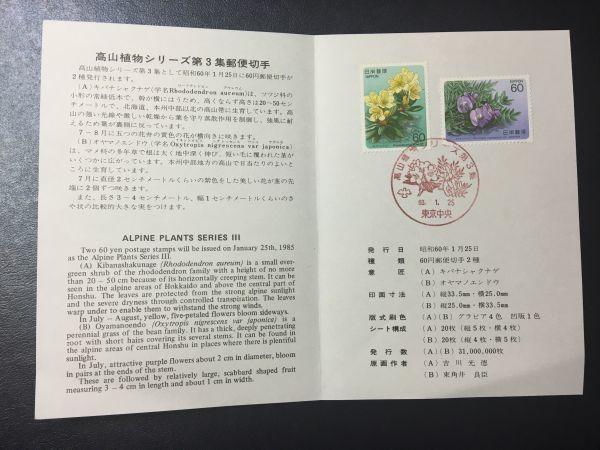 2343希少1985年全日本郵便切手普及協会記念切手解説書 高山植物シリーズ第3集2種貼東京FDC初日記念カバー使用済消印初日印記念印特印風景印_画像3