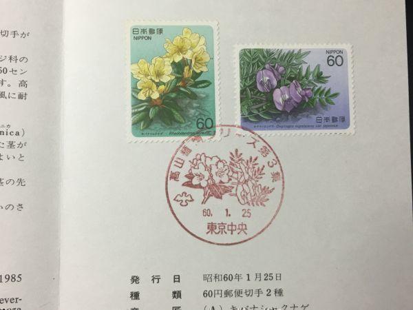 2343希少1985年全日本郵便切手普及協会記念切手解説書 高山植物シリーズ第3集2種貼東京FDC初日記念カバー使用済消印初日印記念印特印風景印_画像2