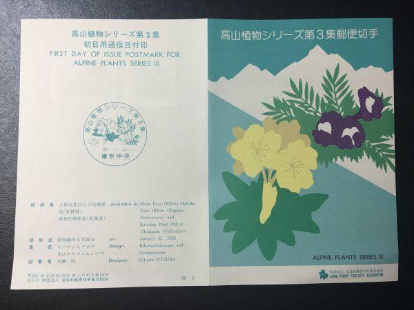 2343希少1985年全日本郵便切手普及協会記念切手解説書 高山植物シリーズ第3集2種貼東京FDC初日記念カバー使用済消印初日印記念印特印風景印_画像1