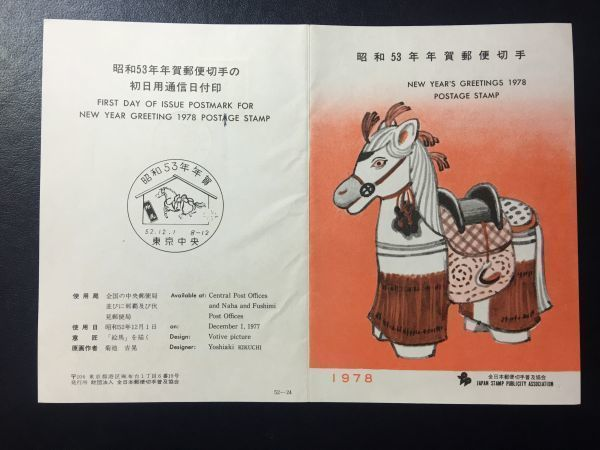 3510希少1978年用全日本郵便切手普及協会 年賀切手解説書 昭和53年用「飾り馬」伏見52.12.1FDC初日記念カバー使用済消印初日印櫛型印ハト印_画像1
