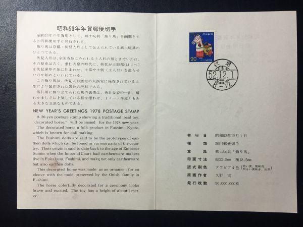 3510希少1978年用全日本郵便切手普及協会 年賀切手解説書 昭和53年用「飾り馬」伏見52.12.1FDC初日記念カバー使用済消印初日印櫛型印ハト印_画像3