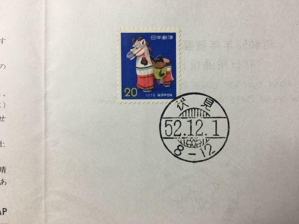 3510希少1978年用全日本郵便切手普及協会 年賀切手解説書 昭和53年用「飾り馬」伏見52.12.1FDC初日記念カバー使用済消印初日印櫛型印ハト印_画像2