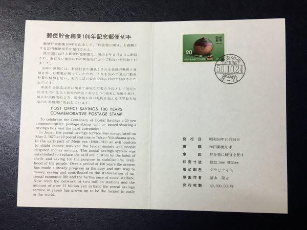 6322希少全日本郵便切手普及協会1975郵便貯金100年記念印切手解説書東京50.10.24初日印切手FDC初日記念カバー使用済切手櫛型印切手即決切手_画像3