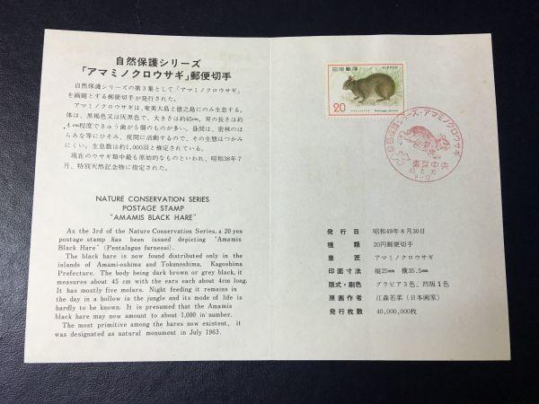 6479希少郵政省1974自然保護切手シリーズアマミノクロウサギ記念切手解説書東京初日印 FDC初日記念カバー記念印使用済切手動物切手即決切手_画像3