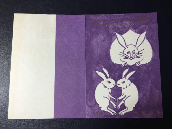 6479希少郵政省1974自然保護切手シリーズアマミノクロウサギ記念切手解説書東京初日印 FDC初日記念カバー記念印使用済切手動物切手即決切手_画像1